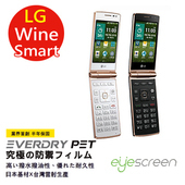 《TWMSP》EyeScreen 樂金 LG Wine Smart EverDry PET 螢幕保護貼