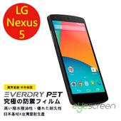 《TWMSP》EyeScreen 樂金 LG Nexus 5 EverDry PET 螢幕保護貼
