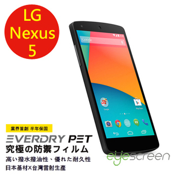 TWMSP EyeScreen 樂金 LG Nexus 5 EverDry PET 螢幕保護貼