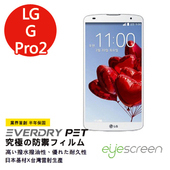 《TWMSP》EyeScreen 樂金 LG G Pro 2 EverDry PET 螢幕保護貼