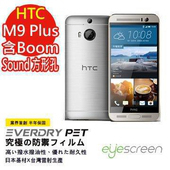 《TWMSP》EyeScreen 宏達電 HTC M9 Plus (含Boom Sound 方形孔) EverDry PET 螢幕保護貼