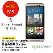 《TWMSP》EyeScreen 宏達電 HTC M9 ( 含Boom Sound 方形孔) EverDry PET 螢幕保護貼