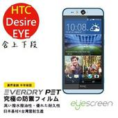 《TWMSP》EyeScreen 宏達電 HTC Desire EYE (含上下段) EverDry PET 螢幕保護貼