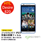 《TWMSP》EyeScreen 宏達電 HTC Desire 820 EverDry PET 螢幕保護貼