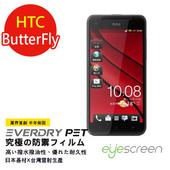 《TWMSP》EyeScreen 宏達電 HTC Butterfly 蝴蝶機 EverDry PET 螢幕保護貼
