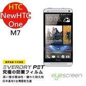 《TWMSP》EyeScreen 宏達電 HTC New One (M7) EverDry PET 螢幕保護貼