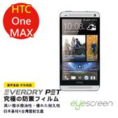 《TWMSP》EyeScreen 宏達電 HTC One Max EverDry PET 螢幕保護貼