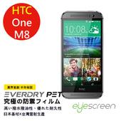 《TWMSP》EyeScreen 宏達電 HTC M8 ( 含精準 Boom Sound ) EverDry PET 螢幕保護貼