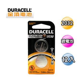 ★結帳現折★DURACELL 新金頂 鋰電池DL2032B-12入