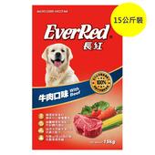 《長紅》狗乾糧-牛肉15kg/包 $549