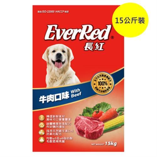 《長紅》狗乾糧-牛肉(15kg/包)