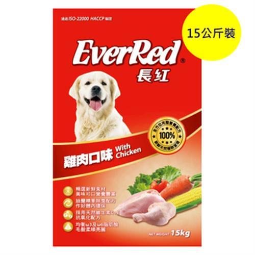 《長紅》狗乾糧-雞肉(15kg/包)