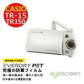 《TWMSP》EyeScreen 卡西歐 Casio TR-15 / TR350  EverDry PET 螢幕保護貼