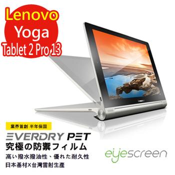TWMSP EyeScreen 聯想 Lenovo Yoga Tablet 2 Pro 13 吋 EverDry PET 螢幕保護貼