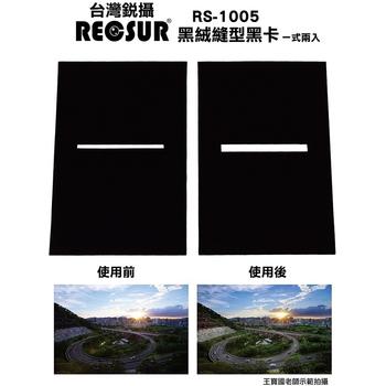 RECSUR銳攝 台灣製造銳攝黑絨縫型黑卡RS-1105N第二代新版(2片裝)升級版狹縫卡花式黑卡縫隙卡黑色絨布縫型黑卡狹縫卡縫隙卡REOSUR(RS-1105N)