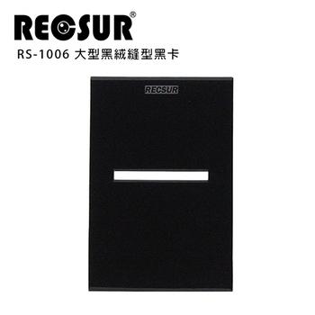 《RECSUR 銳攝》R-1006 大型 黑絨縫型黑卡