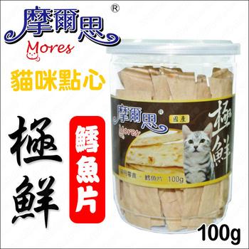 《摩爾思》極鮮貓咪點心-貓用鱈魚片100g