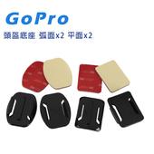 《CityBoss》Gopro 頭盔底座(弧面x2 平面x2)