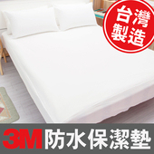 《名流寢飾家居館》3M防水透氣保潔墊.全包式鬆緊帶.加大雙人.全程臺灣製造(加大雙人6*6.2尺)