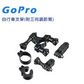 《CityBoss》Gopro 自行車支架(附三向調節臂)