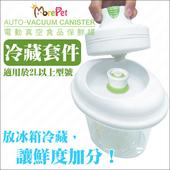 《MorePet》冷藏套件-新一代電動真空密封罐2~5L適用(加購品-綠色)