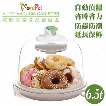 MorePet 新一代電動真空保鮮盒6.5L(綠色)