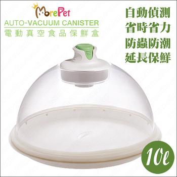 MorePet 新一代電動真空保鮮盒10L(綠色)
