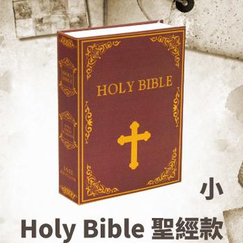 TRENY 仿書型密碼鎖保險箱-聖經-小