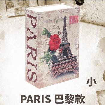 TRENY 仿書型密碼鎖保險箱-巴黎-小