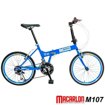 MACARLON 亮彩繽紛 M107 20吋21速 折疊車(水湛藍)