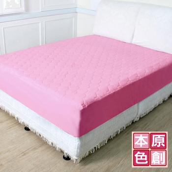 原創本色 MIT 繽紛心情 加大舖棉床包型保潔墊(粉紅)
