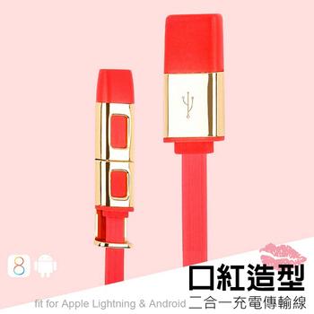 口紅造型 二合一充電傳輸線 Apple 8Pin & Micro USB 扁線型(黑色)