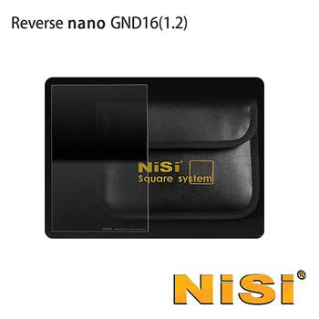 《NISI 耐司》Reverse GND(16)1.2 反向軟式方型漸層減光鏡100x150mm(公司貨)(100x150mm)鏡片9月特價-9折