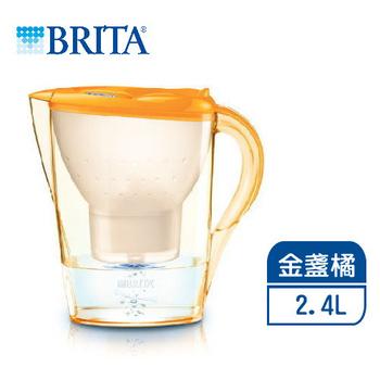 德國BRITA 德國BRITA 2.4L 馬利拉花漾濾水壺--金盞橘【內含一支濾芯】-