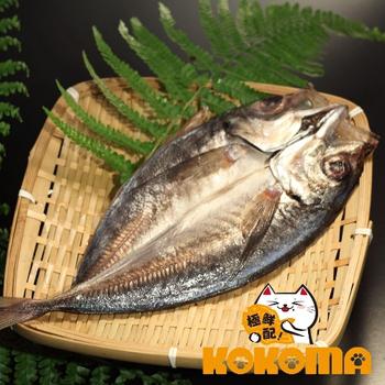 極鮮配 竹筴魚一夜干(130g±10g /尾)