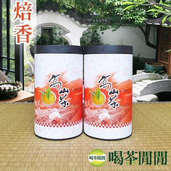 喝茶閒閒 台灣茗品焙香高冷茶-機剪(150公克*2罐)