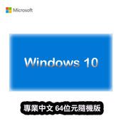 《Microsoft 微軟》Windows 10 中文專業隨機版 64位元