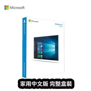 Microsoft 微軟 Windows 10 中文家用 完整盒裝 (彩)