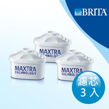 德國BRITA 新一代濾芯MAXTRA【三入裝】
