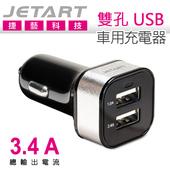 《Jetart》Jetart 捷藝 雙孔 USB 車用充電器 (UCB2034)(UCB2034)