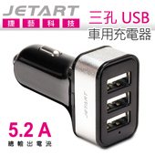 《Jetart》Jetart 捷藝 三孔 USB 車用充電器 (UCB3052)(UCB3052)