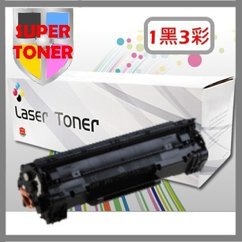 《SUPER》HP CF210X/CF211A/CF212A/CF213A 環保碳粉匣 (四色1組)優惠包