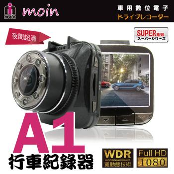 MOIN A1 SUPER版 WDR寬動態型車器錄器(內附32G記憶卡)