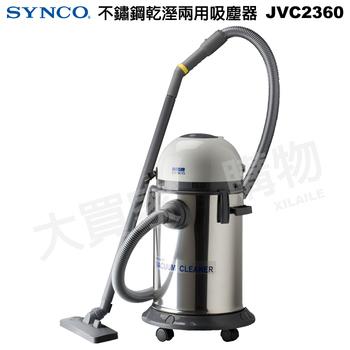 新格 不鏽鋼乾溼兩用吸塵器 JVC2360
