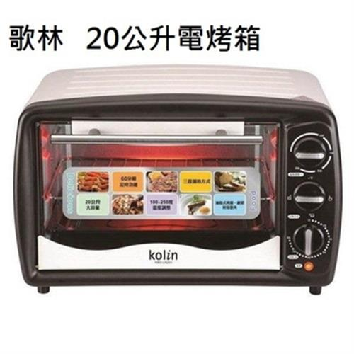 歌林 20公升電烤箱KBO-LN201