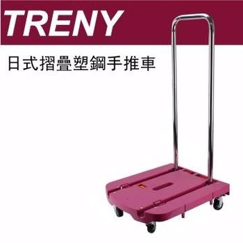★結帳現折★TRENY 日式摺疊塑鋼手推車-80kg