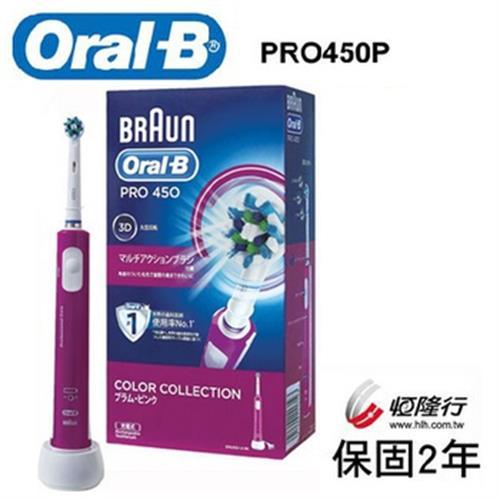 Oral-B 3D電動牙刷 PRO 450P