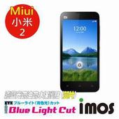 《TWMSP》iMOS 小米 MIUI 小米 2 / 2s (雙片組) 濾藍光Eye Ease 抗藍光 疏油疏水 螢幕保護貼 (黃片)