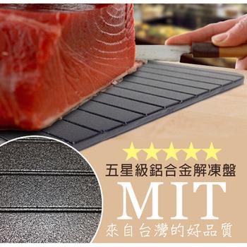 ★結帳現折★金利害 MIT 快速解凍盤(1入)-廚房好幫手