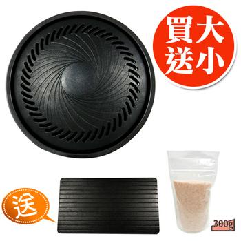 ★結帳現折★金利害 買大送2小-MIT烤肉祭鐵製大燒烤盤(33cm)送快速解凍盤X1+玫瑰鹽X1包